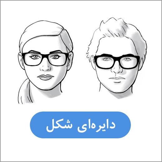 انتخاب بهترین فریم عینک - صورت دایره ای